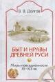 Быт и нравы Древней Руси. Миры повседневности XI-XIIвв